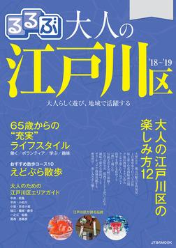 るるぶ大人の江戸川区'18~'19-電子書籍