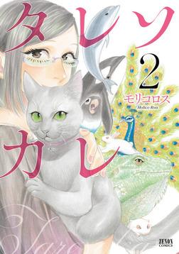 タレソカレ 2巻-電子書籍