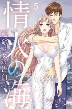 情火の海~運命の女の告白 5-電子書籍