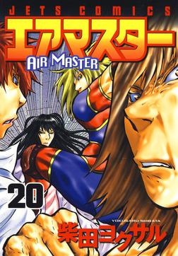 エアマスター 20巻-電子書籍