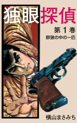 独眼探偵(1)-電子書籍