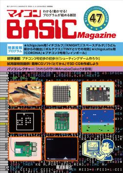 マイコン BASICmagazine Vol.47-電子書籍