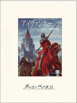 アイヴァンホー(下)-電子書籍