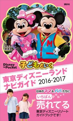 子どもといく 東京ディズニーランド ナビガイド 2016-2017-電子書籍