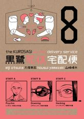 Kurosagi Corpse Delivery Service Volume 8
