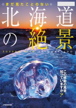 まだ見たことのない北海道の絶景-電子書籍