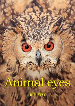 Animal eyes-電子書籍