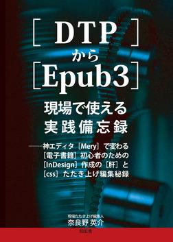 [DTP]から[Epub3]現場で使える実践備忘録──神エディタ[Mery]で変わる[電子書籍]初心者のための[InDesign]作成の[肝]と[css]たたき上げ編集秘録-電子書籍