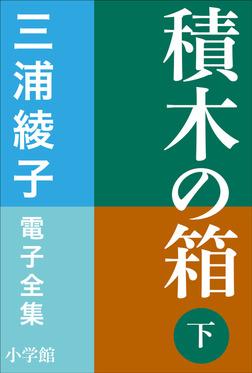 三浦綾子 電子全集 積木の箱(下)-電子書籍