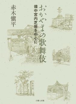 おかやまの歌舞伎-備中宮内芝居を中心に--電子書籍