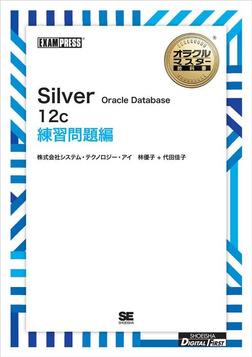 [ワイド版]オラクルマスター教科書 Silver Oracle Database 12c 練習問題編-電子書籍