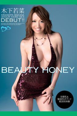 木下若菜-BEAUTY HONEY-【美女・エロティックアダルト写真集】-電子書籍