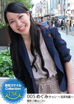東京スマイルCollection 005 めぐみチャン ~吉祥寺編~-電子書籍