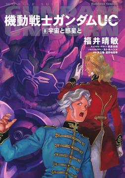 機動戦士ガンダムUC8 宇宙と惑星と-電子書籍