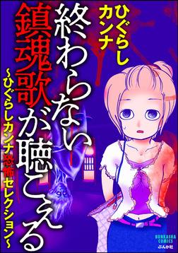 終わらない鎮魂歌が聴こえる~ひぐらしカンナ恐怖セレクション~-電子書籍