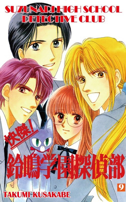 SUZUNARI HIGH SCHOOL DETECTIVE CLUB, Volume 9-電子書籍