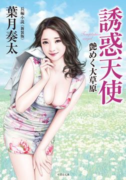 誘惑天使 艶めく大草原〈新装版〉-電子書籍