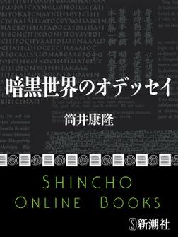 暗黒世界のオデッセイ-電子書籍