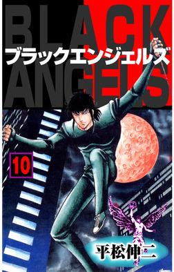 ブラック・エンジェルズ10-電子書籍