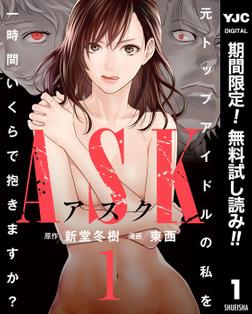 ASKアスク【期間限定無料】 1-電子書籍