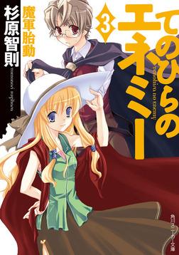 てのひらのエネミー(3) 魔軍胎動-電子書籍