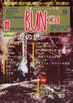 文藝MAGAZINE文戯11 2020 Summer