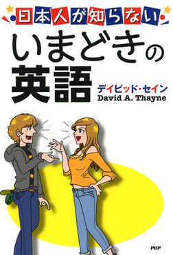 日本人が知らない いまどきの英語-電子書籍