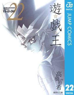 遊☆戯☆王 モノクロ版 22-電子書籍