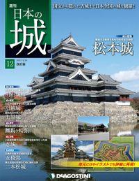 日本の城 改訂版 第12号