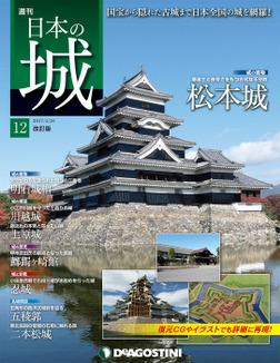 日本の城 改訂版 第12号-電子書籍