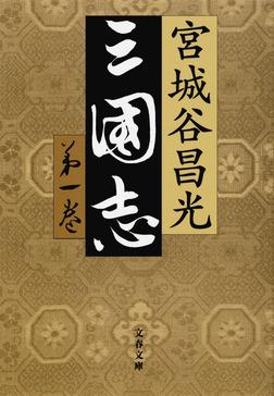 三国志 第一巻-電子書籍