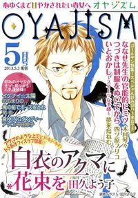 月刊オヤジズム 2013年5月号