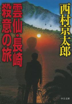 雲仙・長崎 殺意の旅-電子書籍