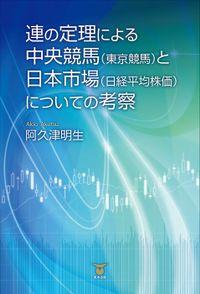 連の定理による中央競馬(東京競馬)と日本市場(日経平均株価)についての考察