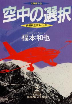 空中の選択-電子書籍
