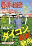 農耕と園芸2018年1月号
