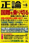 月刊正論2020年6月号