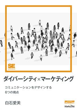 ダイバーシティ×マーケティング(MarkeZine Digital First) コミュニケーションをデザインする6つの視点-電子書籍