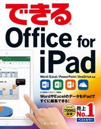 できるOffice for iPad