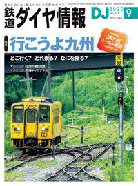 鉄道ダイヤ情報_2020年9月号