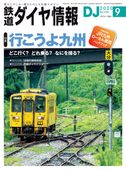 鉄道ダイヤ情報_2020年9月号-電子書籍