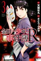 金田一少年の事件簿R(3)