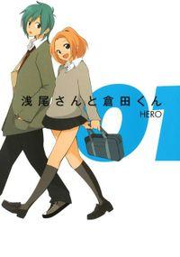 【20%OFF】浅尾さんと倉田くん【全8巻セット】