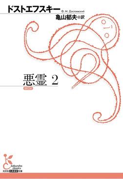悪霊 2-電子書籍