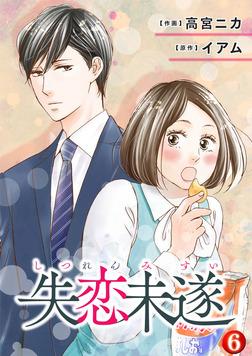失恋未遂 / 6-電子書籍