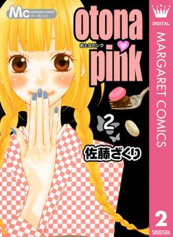 otona・pink 2-電子書籍