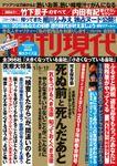 週刊現代2019年1月5日・12日号
