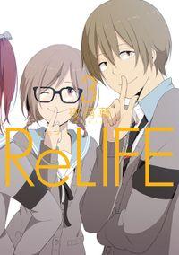 ReLIFE【フルカラー】3