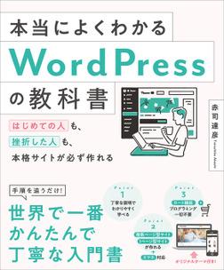 本当によくわかるWordPressの教科書 はじめての人も、挫折した人も、本格サイトが必ず作れる-電子書籍