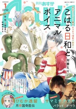 【電子版】月刊ASUKA 2019年1月号-電子書籍